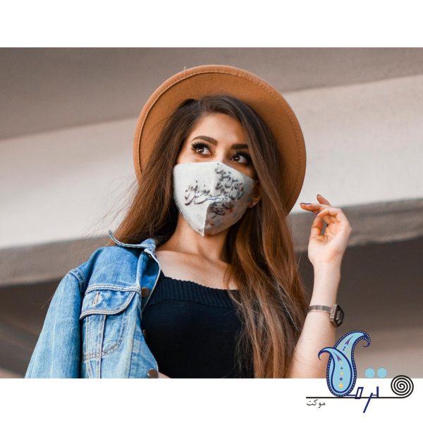 ماسک سه لایه طرح شهناز
